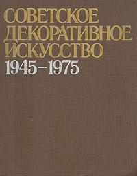 Советское декоративное искусство, 1945-1975