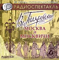 Москва и москвичи (аудиокнига CD)