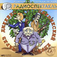 Пиквикский клуб (аудиокнига MP3)