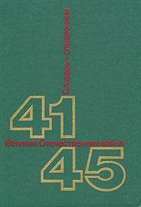 Великая Отечественная Война. 41-45. Словарь-справочник
