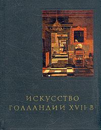 Искусство Голландии XVII в.