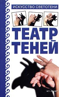 Театр теней: искусство светотени ( 5-17-031784-0, 966-696-880-0 )