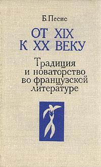 От XIX к XX веку. Традиция и новаторство во французской литературе