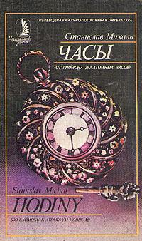 Часы (от гномона до атомных часов)