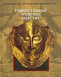 Отзывы о книге Удивительные эгейские царства