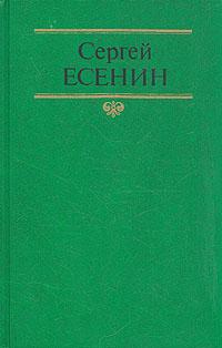 Сергей Есенин. Собрание сочинений в двух томах. Том 2