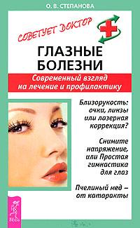 Глазные болезни. Современный взгляд на лечение и профилактику ( 978-5-9573-0498-2 )