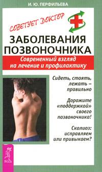 Заболевания позвоночника. Современный взгляд на лечение и профилактику ( 978-5-9573-0483-8 )