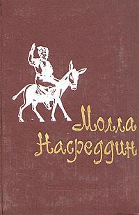 Молла Насреддин