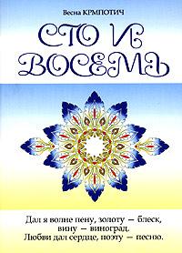 Сто и восемь. Книга 2. Весна Крмпотич