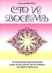 Сто и восемь. Книга 1. Весна Крмпотич