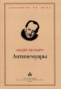 Андре Мальро. Антимемуары