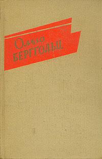 Ольга Берггольц. Стихи и проза