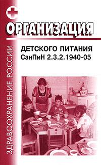 Организация детского питания. СанПиН 2.3.2.1940-05 ( 5-93630-498-1 )