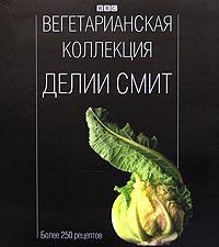 Вегетарианская коллекция Делии Смит. Делия Смит