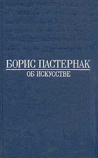 Борис Пастернак. Об искусстве