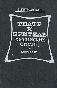 Театр и зритель российских столиц. 1895 - 1917