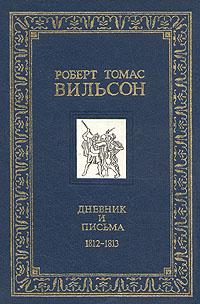 Роберт Томас Вильсон. Дневник и письма. 1812 - 1813