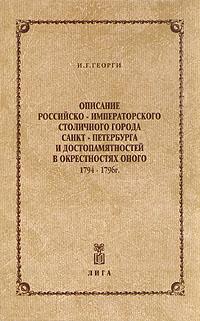 Описание российско-императорского столичного города Санкт-Петербурга и достопамятностей в окрестностях оного с планом