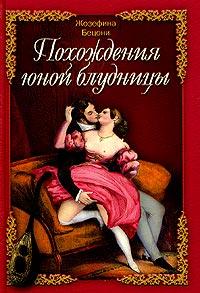 Похождения юной блудницы. Жозефина Бецони