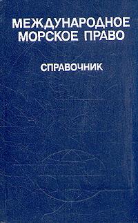 Международное морское право. Справочник