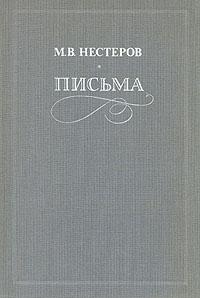 М. В. Нестеров. Письма. Избранное