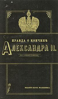 Правда о кончине Александра II
