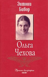 Книга Ольга Чехова