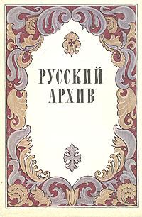 Книга Русский архив. Русский исторический журнал. Выпуск 1