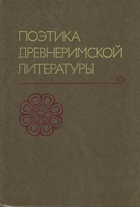Поэтика древнеримской литературы