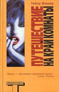 Книга Путешествие на край комнаты