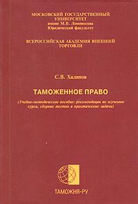 Таможенное право (Учебно-методическое пособие: рекомендации по изучению курса, сборник тестов и практические задачи)