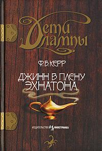 Дети лампы. Книга 1. Джинн в плену Эхнатона