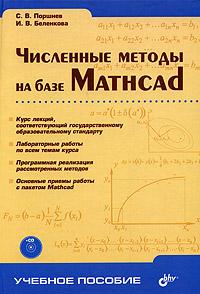 Численные методы на базе Mathcad (+ CD) ( 978-5-94157-610-4 )