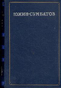 А. И. Южин-Сумбатов. Записи. Статьи. Письма