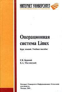 Операционная система Linux . Курс лекций. Учебное пособие