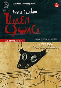 Книга Шлем ужаса. Миф о Тесее и Минотавре