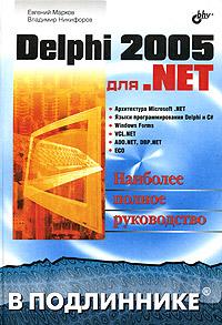 Delphi 2005 для .NET ( 5-94157-701-Х )