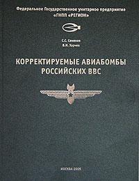 Корректируемые авиабомбы Российских ВВС
