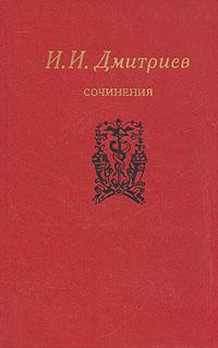 И. И. Дмитриев. Сочинения