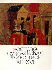 Ростово-Суздальская живопись XII - XVI веков. Альбом