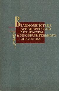 Взаимодействие древнерусской литературы и изобразительного искусства