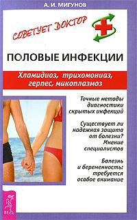 Половые инфекции. Хламидиоз, трихомониаз, герпес, микоплазмоз ( 978-5-9573-0632-0 )