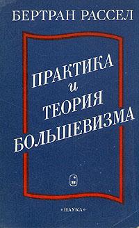 Практика и теория большевизма - Бертран Рассел