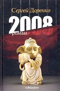 Книга 2008