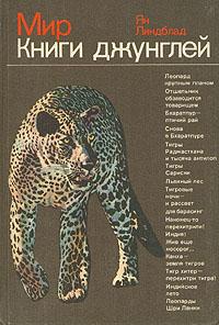 Мир книги джунглей. Ян Линдблад