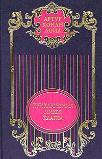 Артур Конан Дойл. Собрание сочинений в 12 томах. Том 5. Приключения Михея Кларка