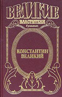 Константин Великий. Чудо пылающего креста