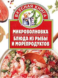 Микроволновка. Блюда из рыбы и морепродуктов ( 5-17-030620-2, 966-696-853-3 )