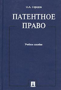 Патентное право. Учебное пособие